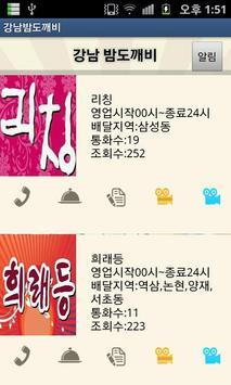 강남밤도깨비 apk screenshot