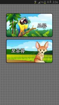 재밌는 교육 사전 – 동물원 (실사 동영상/동물화보) poster