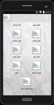 EZ FEM Farsi screenshot 2