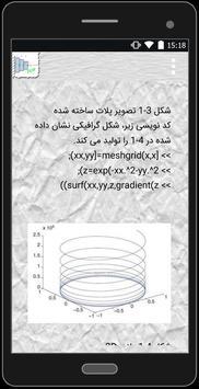 EZ FEM Farsi screenshot 3