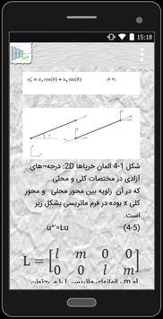 EZ FEM Farsi screenshot 4
