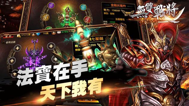 無雙戰將 apk screenshot