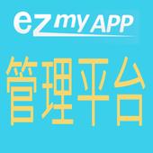 EzMyApp管理平台 icon