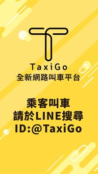 TaxiGo 司機端 poster