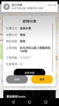 TaxiGo 司機端 screenshot 2
