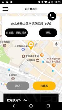 TaxiGo 司機端 apk screenshot
