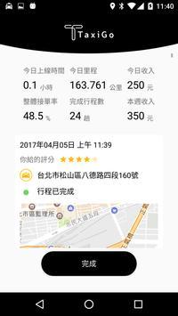 TaxiGo 司機端 screenshot 4