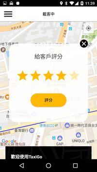 TaxiGo 司機端 screenshot 5