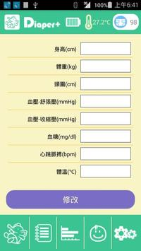 Diaper+Elder 銀髮族專用 screenshot 7