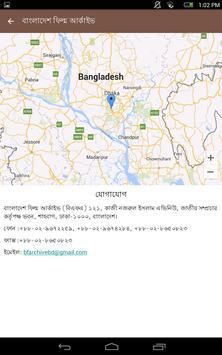 বাংলাদেশ ফিল্ম আর্কাইভ apk screenshot