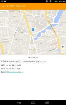 বাংলাদেশ তাঁত বোর্ড apk screenshot