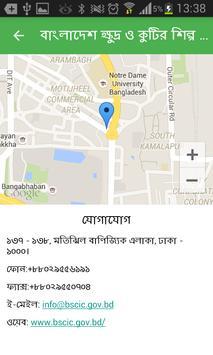 ক্ষুদ্র ও কুটির শিল্প করপোরেশন apk screenshot