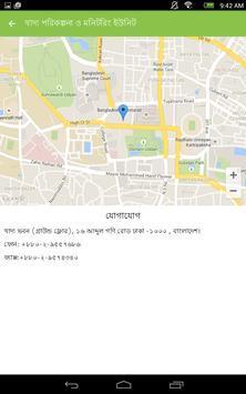 ফুড প্লানিং এন্ড মনিটরিং ইউনিট apk screenshot