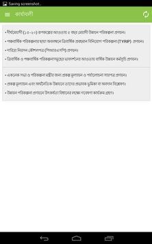 পরিকল্পনা কমিশন apk screenshot