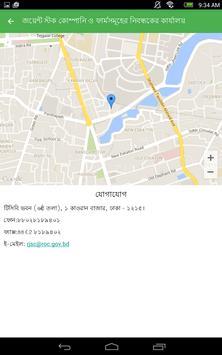 অফিস অব জয়েন্ট স্টক কোম্পানিজ apk screenshot