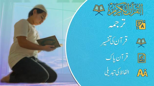 Al Quran screenshot 11
