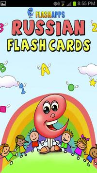 Russian Baby Flashcards 4 Kids poster