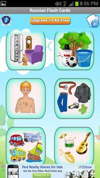 Russian Baby Flashcards 4 Kids screenshot 1