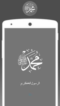 الرسول الكريم poster