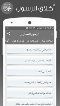 الرسول الكريم apk screenshot
