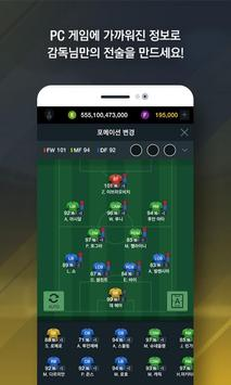 FIFA ONLINE 3 M by EA SPORTS™ apk screenshot