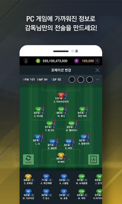 "... FIFA ONLINE 3 M by EA SPORTSâ""¢ screenshot 7 ..."