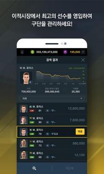 FIFA ONLINE 3 M by EA SPORTS™ apk screenshot