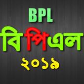 BPL 2018 LIVE icon
