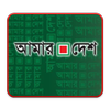 Daily Amardesh ikona