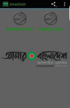 Daily Amardesh 海报