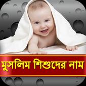 বাংলা নামের বই Bangla Baby Names With Meaning icon