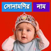 Bangla Baby Names With Meaning icon