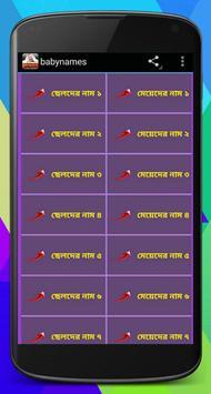 বাংলা নামের বই Bangla Baby Names With Meaning poster