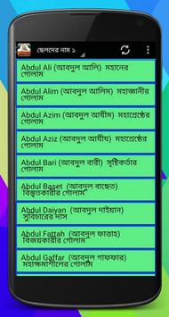 Bangla Baby Names With Meaning screenshot 1
