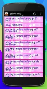 বাংলা নামের বই Bangla Baby Names With Meaning apk screenshot