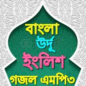 Bangla Gozol বাংলা গজল অডিও icon