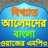 Bangla Waz বাংলা ওয়াজ icon