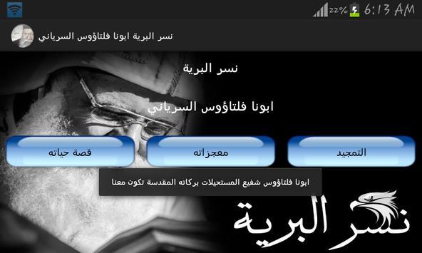 نسرالبرية ابونا فلتاؤوس apk screenshot