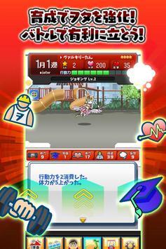 秋葉原を奪還せよ! screenshot 13
