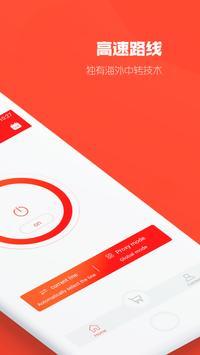 VPN Ferrari(Free unblock proxy) screenshot 1