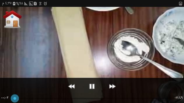 طريقة عمل السمبوسك في رمضان screenshot 1