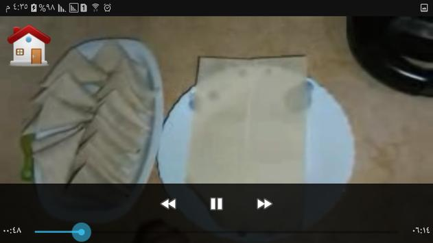 طريقة عمل السمبوسك في رمضان screenshot 2