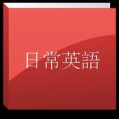 日常英語 icon