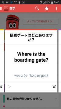 日常英語 screenshot 5
