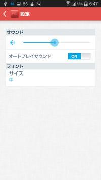 日常英語 screenshot 7