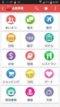 日常英語 apk screenshot