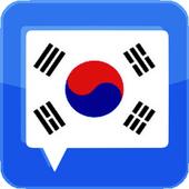Korean Tutor FREE (한국의  영어) icon