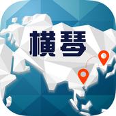 珠澳(橫琴)跨境電商資訊通 icon