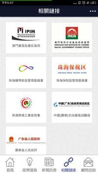 珠澳(橫琴)跨境電商資訊通 apk screenshot