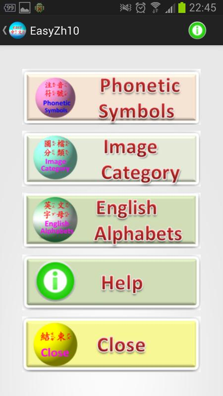 Chinese Phonetic Symbol 10a Apk Download Free Education App For